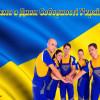 З Днем Соборності України