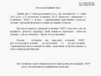 АО Табачная компания Бритиш Амэрикан Тобакко