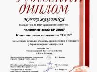 Клининг-мастер 2005