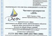 Iso 90012009