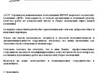 АОЗТ Украинская Национальная Телекомпания ИНТЕР