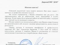 Киевский Академический театр Оперетты