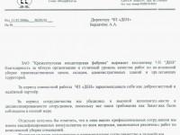 ЗАО Кременчугская кондитерская фабрика (Roshen)