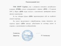 ООО ПОРР Украина