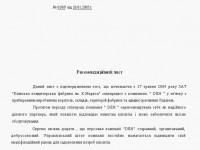 ЗАО Киевская Кондитерская фабрика им. К. Маркса