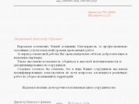 ОАО ПБК Славутич