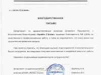 ДП Сумитэк Украина