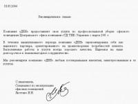 ООО Торговый Дом ТНК-Украина