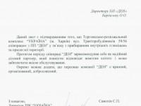 Торгово-развлекательный комплекс Украина (г. Харьков)