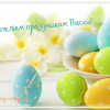 Поздравляем со светлым Пасхальным днем!
