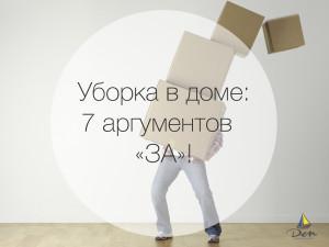 uborka_v_dome